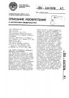 Патент 1317376 Способ скважинного сейсмоакустического прозвучивания