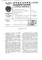 Патент 931826 Джинная пила