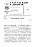 Патент 411197 Патент ссср  411197