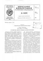 Патент 163219 Патент ссср  163219