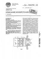 Патент 1836780 Явнополюсная электрическая машина