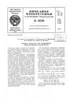 Патент 161240 Патент ссср  161240
