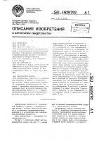 Патент 1620792 Аккумулятор холода