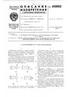 Патент 410052 Композиция на основе полиэтилена