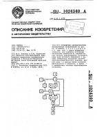 Патент 1024340 Устройство автоматической локомотивной сигнализации