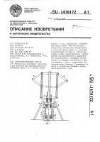 Патент 1476172 Ветроэлектрический агрегат