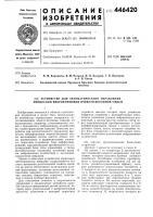 Патент 446420 Устройство для автоматического управления процессом виброформовки ячеисто-бетонной смеси