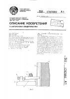Патент 1707692 Статор электрической машины