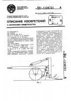 Патент 1134721 Рабочий элемент устройства для нарезания слоя торфяной крошки