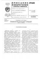 Патент 291682 Гузоуборочная машина