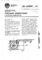Патент 1522022 Устройство для измерения и контроля взаимного расположения плоских тел вращения