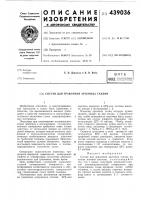 Патент 439036 Состав для травления арсенида галлия