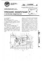 Патент 1160996 Отделитель инородных примесей от стебельных кормов
