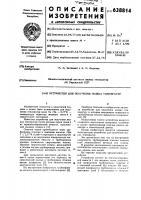 Патент 638814 Устройство для получения низких температур