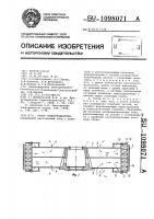Патент 1098071 Ротор гидрогенератора