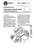 Патент 1103821 Устройство для измельчения травянистого сырья