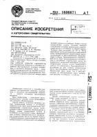 Патент 1606671 Способ добычи сапропеля