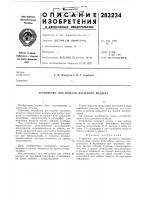 Патент 283234 Устройство для подачи дутьевого воздуха