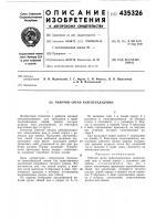 Патент 435326 Рабочий орган кабелеукладчика