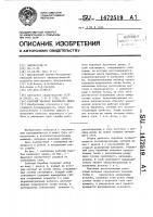 Патент 1472519 Рабочий барабан валичного джина