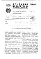 Патент 248865 Патент ссср  248865