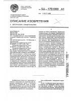 Патент 1751000 Кузов транспортного средства для перевозки газовых баллонов
