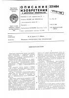 Патент 221484 Операторский кран