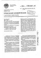 Патент 1781247 Сырьевая смесь