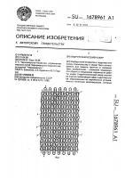 Патент 1678961 Гидротехнический ковер