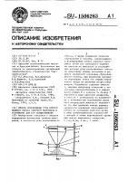Патент 1506263 Способ определения угля естественного откоса сыпучего материала и устройство для его осуществления
