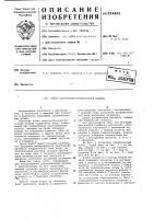 Патент 594401 Хобот загрузочно-разгрузочной машины