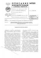 Патент 347223 Подвесная канатная дорога