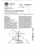 Патент 1721288 Ветродвигатель