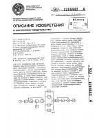 Патент 1216442 Устройство для автоматического диагностирования технического состояния насосов