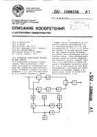 Патент 1506556 Устройство обнаружения сигнала на фоне помехи