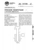 Патент 1257300 Эрлифт