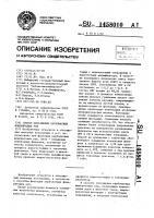 Патент 1458010 Способ обогащения карбонатных флюоритовых руд