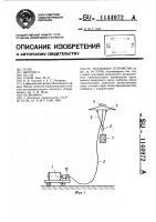 Патент 1144972 Подъемное устройство