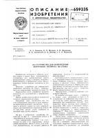 Патент 659335 Устройство для направления сварочного автомата по стыку