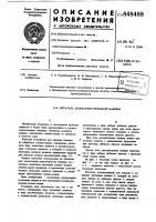 Патент 848488 Питатель хлопкоочистительной машины