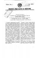 Патент 49002 Устройство для уменьшения выделения пыли из камеры питания джина