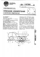 Патент 1167084 Способ установки колесного транспортного средства на испытательном стенде