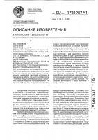 Патент 1731987 Система телединамометрирования глубинных насосов