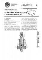 Патент 1097508 Привод гладильного пресса