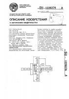 Патент 1226376 Многоканальная накопительная сейсмостанция