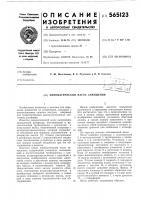 Патент 565123 Пневматический насос замещения