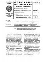 Патент 907819 Дифференциальное устройство для согласования двухпроводного и четырехпроводного трактов