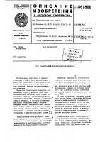 Патент 861800 Планетарный распределитель момента
