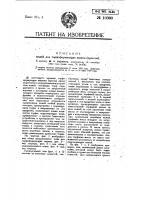 Патент 10360 Ножи для торфоформующих машин (прессов)