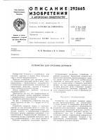 Патент 292665 Устройство для срезания деревьев
